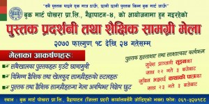 Book exhibition in Pokhara