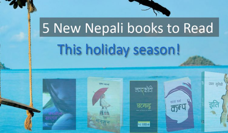 New Nepali Books to read this dashain