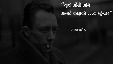 Albert camus The stranger and Kushe Aunsi - Raman Paneru