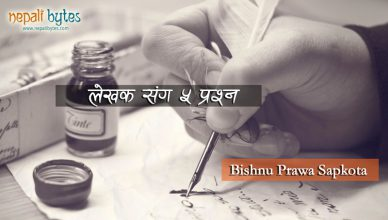 5 Questions With Bishnu-Prawa-Sapkota