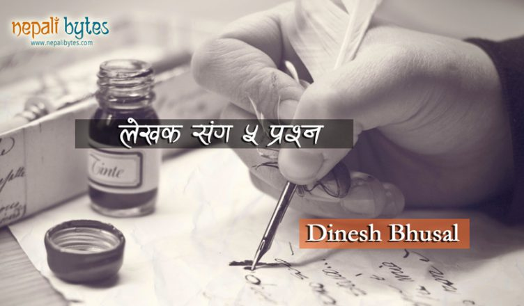 5-Questions-With-DInesh-Bhusal