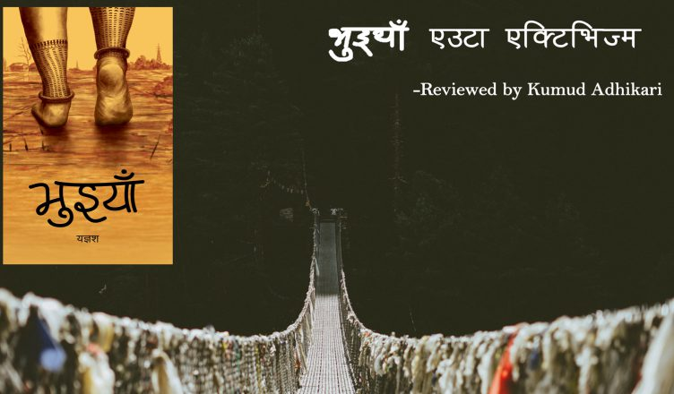 Bhuiyan- Yangesh Reviewed by Kumud Adhikari
