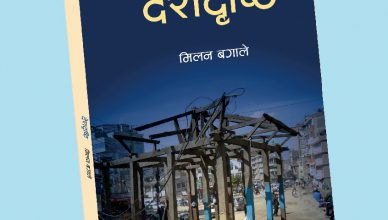deshdristhi book review